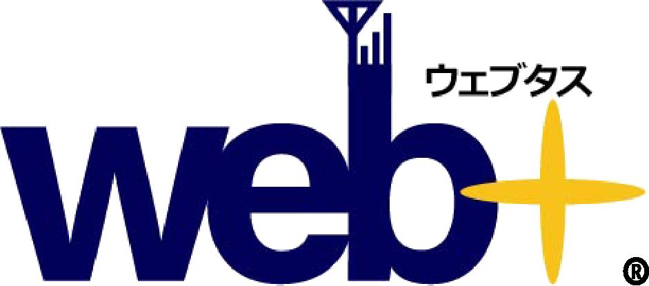 web+(ウェブタス)